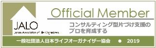 日本ライフオーガナイズ協会